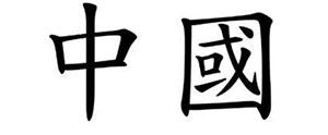 2014-02-04-EricXLiEastChinaSea.jpg