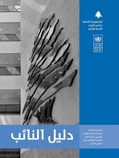 2014-02-09-LebaneseMembersofParliamentGuideAbuFadil.jpg