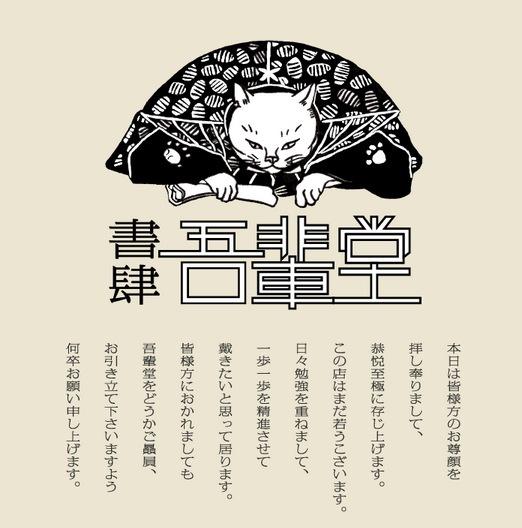 cat_bookshop02