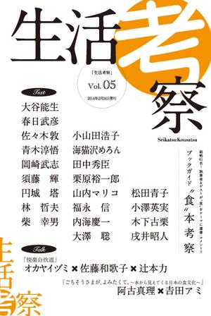 2014-03-24-seikatsu05_h1h2.jpg