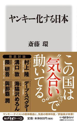2014-03-26-saito.jpg