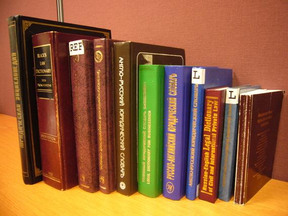 2014-03-29-Legal_Dictionaries.jpg