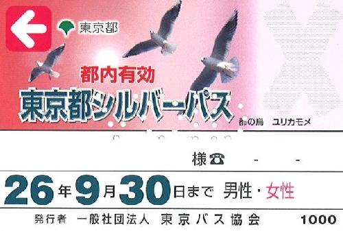 2014-05-01-silver_pass260930.jpg