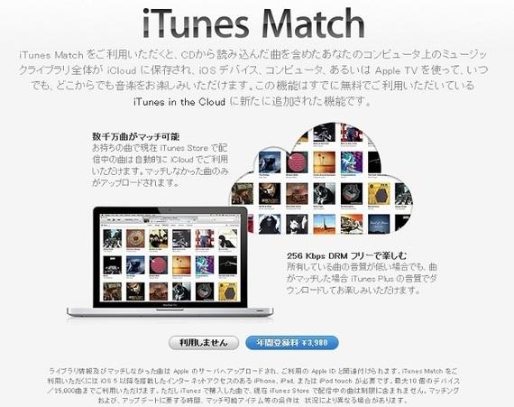 2014-05-02-itunesmatch1.jpg
