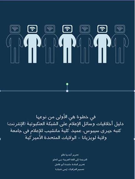 2014-05-08-ArabicOnlineMediaEthicsGuideAbuFadil.jpg