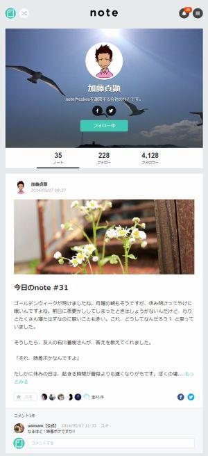2014-05-08-note_02_300x.jpg