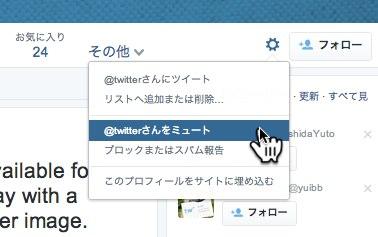 2014-05-13-twittermute.jpg