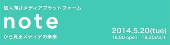 2014-05-19-note_07_588x157.jpg