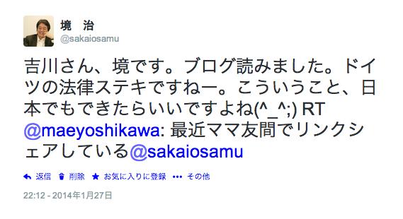 2014-05-20-sakai_tw.png