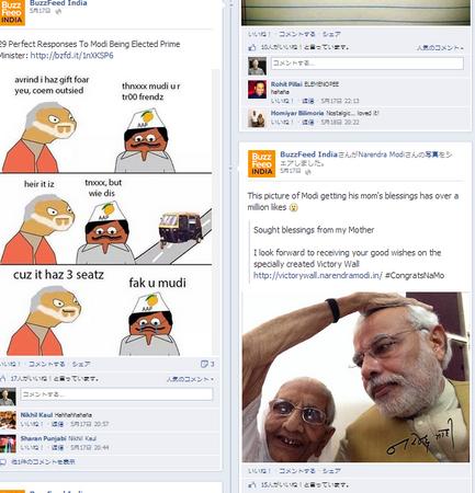 2014-05-27-IndiaBuzzfeedFacebookthumbnail2.png