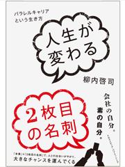 2014-06-05-keiji_yanagiuchi_01.jpg