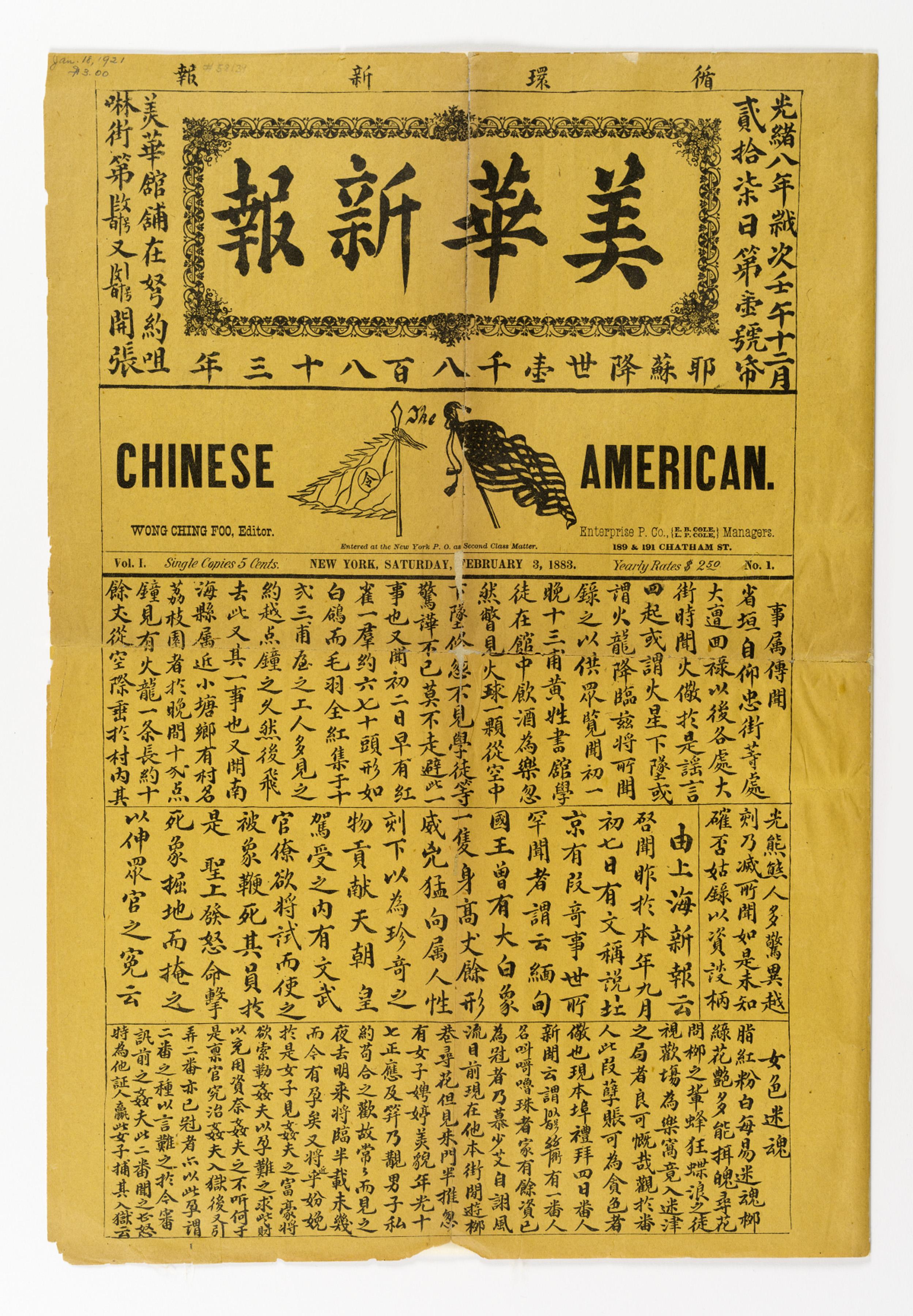 2014-06-25-ChineseAmericanNewspaper.jpg