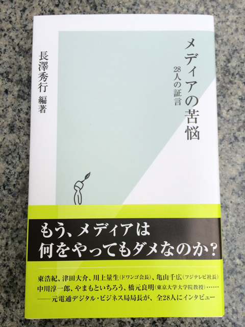 2014-06-27-nagasawa18_1.png