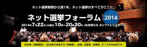 2014-07-03-main_netsenkyoforum.jpg