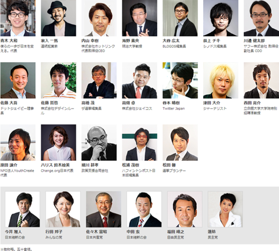 2014-07-03-netsenkyoforum_speakers.png