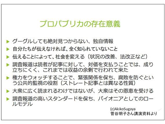 2014-07-22-propublica_1.jpg