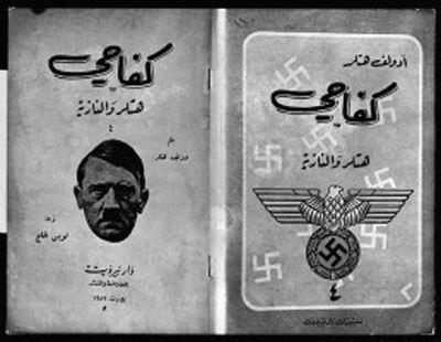 2014-07-26-ArabicLanguageMeinKampf.jpg