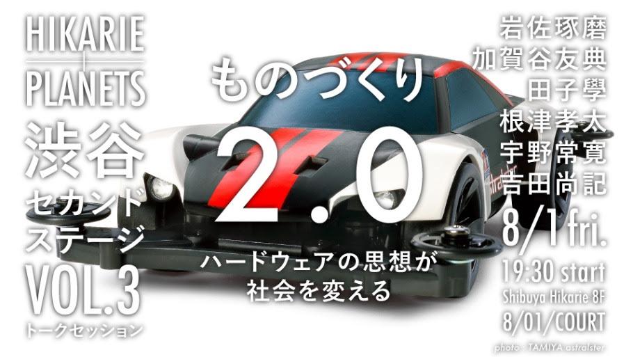 2014-07-30-monodukuri2.jpg