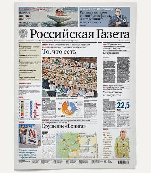 2014-07-31-RossiskayaGazeta.jpg