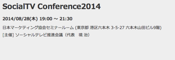 2014-08-04-conference2014.png