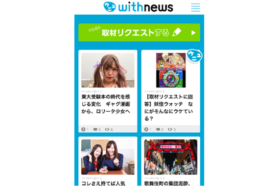 2014-08-07-withnews.png