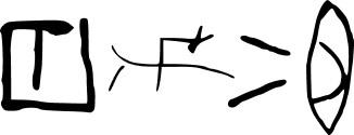 2014-08-14-JiahuSymbols.jpg