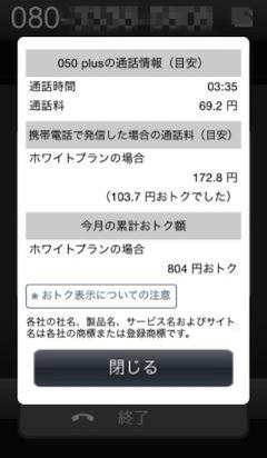 2014-08-18-050plus_009.png