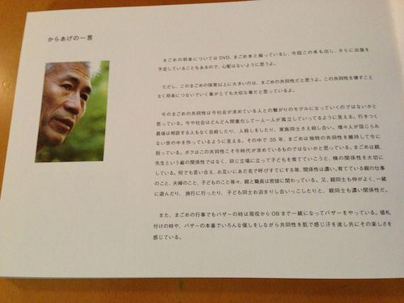 2014-08-19-20140819_sakaiosamu_01.jpg