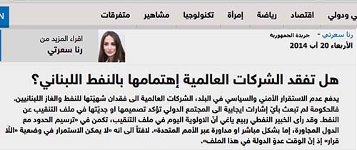 2014-08-22-ScreenshotofAlJoumhouriaarticle.jpg