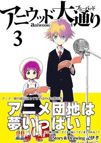 アニウッド大通り 3 (アニメ監督一家物語) [Kindle版]