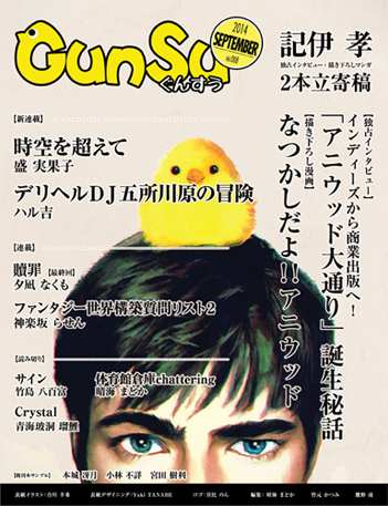 月刊群雛 (GunSu) 2014年09月号