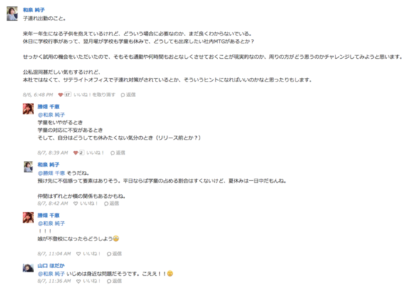 2014-09-08-20140908_cybozu_04.png
