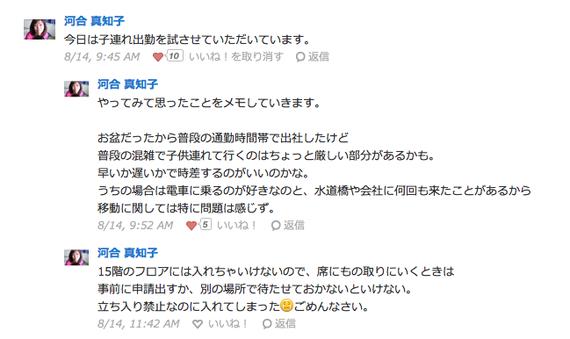 2014-09-08-20140908_cybozu_05.png