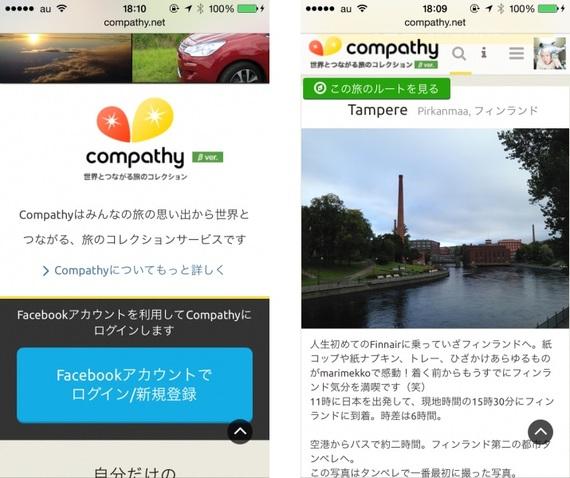 2014-09-10-compathyiphone.jpg