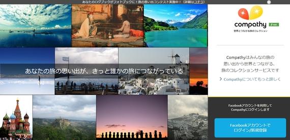 2014-09-14-compathy13.jpg