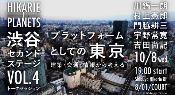 2014-09-19-20140918_kawanabe_hikarie.jpeg