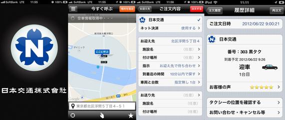 2014-09-19-20140919_kawanabe_app.jpg