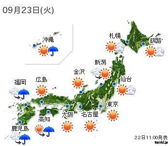 2014-09-22-20140922_tenki2.jpg