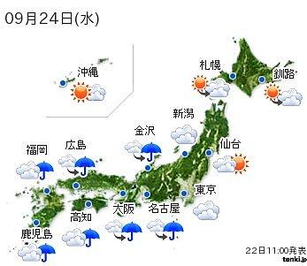 2014-09-22-20140922_tenki3.jpg