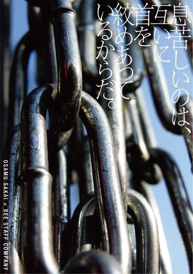 2014-09-25-20140925_sakaiosamu_01.jpg