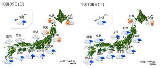 2014-10-02-2_20141002tenki_large.jpg