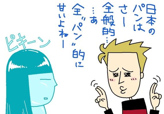 2014-10-03-20141003_toriaezu_04.jpg