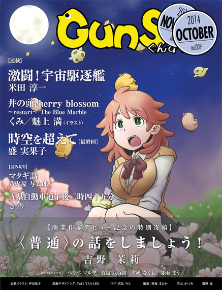 2014-10-03-cover1_promotion_w540.jpg