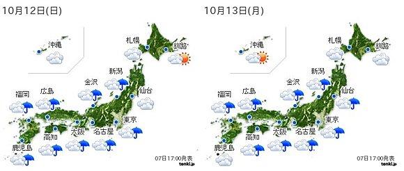 2014-10-07-tenki20141008large2.jpg