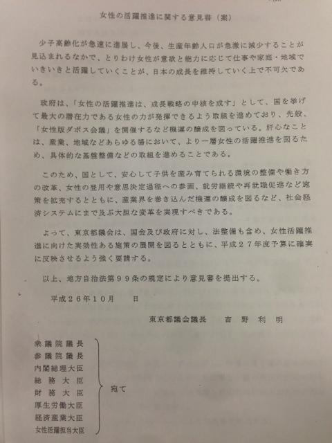 2014-10-08-141008_otokitashun_02.jpg