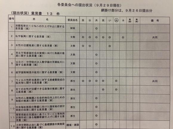 2014-10-08-141008_otokitashun_04.jpg