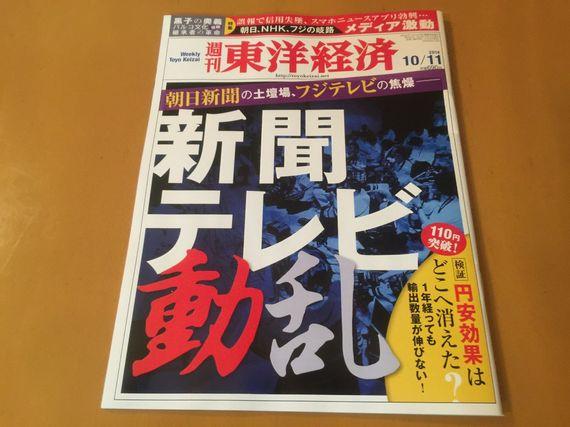2014-10-14-20141014_sakaiosamu_01.jpg
