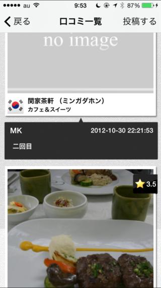 2014-10-15-09iphonekaigaigurume4450x800.png