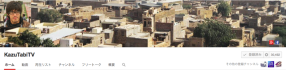 2014-10-24-b_travelYouTuber11000x247.png