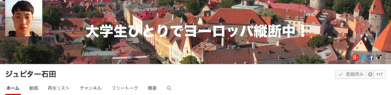 2014-10-24-f_travelYouTuber31000x244.png